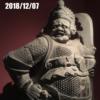 China Today 12/7 ~中国メディアと外国メディアから見る中国~