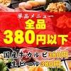 【オススメ5店】大津(滋賀)にあるしゃぶしゃぶが人気のお店