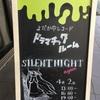 4/2 よだかのレコード SILENT NIGHT again 霧の街からの脱出