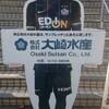 サンフレッチェ広島vs横浜F・マリノス 浅野拓磨壮行試合