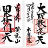 待乳山聖天(本龍院)の御朱印(東京・台東区)〜歌川広重に見せたい160年後の「真土山」と「秘仏」