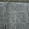 木更津オスプレイ 首都圏上空を訓練飛行へ
