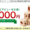 SBI証券投信積立デビュー応援キャンペーン!