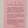 1/10 平成29年 新春富士山写真展