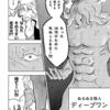 1000円ヒーロー 76話まで みんなの反応・感想・評判