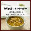 【ジョブチューン】無印良品の「レトルトカレー」一流料理人が選ぶ!本当に美味しいランキング!