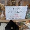 ベイクドシュークリーにクリームパンを買いに行ってみた。(中央区日本橋堀留町)