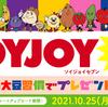 【懸賞情報】大塚製薬 SOYJOY7 レシート キャンペーン!