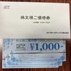 【優待】SFPホールディングス株式会社(3198)
