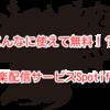 音楽配信サービス紹介その4:Spotify