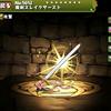 【パズドラ】魔剣スレイクサーストの入手方法やスキル上げ、使い道情報!