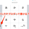 iPhone6s:音声入力によるブログ作成執筆に挑戦!!