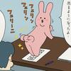 スキウサギ「フェムを極めし者」