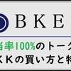 【図解】仮想通貨BKKトークンの特徴と買い方|取引所BKEXの登録方法