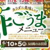 デザイン イラスト コピーワーク 酢ごうまメニュー カスミ 6月1日号