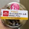ヤマザキベストセレクション  キャラメルクリームをのせたプリン 食べてみました
