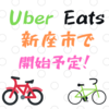Uber Eats(ウーバーイーツ)が11月1日から新座、朝霞、志木、和光、草加でサービスを開始!