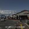 1281食目「伊都菜彩に行ってきた!」九州・福岡のオイシイものが集まる場所