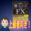 「相場の壁とレンジで稼ぐFX」を読みました。