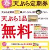 【吉野家・はなまるパス最強!!超お得な定期券】はなまるでも天ぷら無料のお得な定期券!!