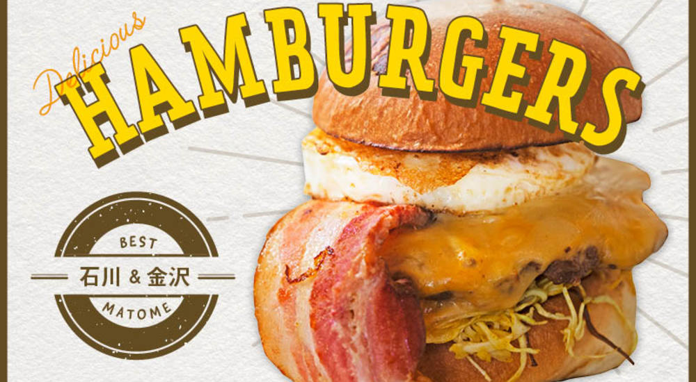 【石川・金沢】ハンバーガーがおいしいショップまとめ!あふれる肉汁がたまらない♡