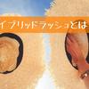 【マツエク毛質シリーズ⑤】ハイブリッドラッシュとは?