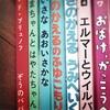 読んだ絵本 9/8〜9/15