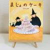 絵本「まじょのケーキ」あらすじや感想