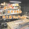 #124 家具製作はYouTubeで学べる!おすすめの木工系YouTuber