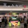 【京都おみやげ売り場】 京都駅新幹線コンコース