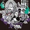 京都の怪談和尚と東北の拝み屋「怪談和尚の京都怪奇譚」「拝み屋忘備録」