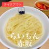 【らいもん】赤坂 〜テイクアウト〜