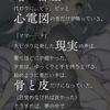 【シノアリス】 現実篇 いばら姫の書 四章 ストーリー ※ネタバレ注意
