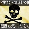 本当に良い物なら無料公開も海賊版も気にならない