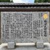 【福岡県福岡市東区】綿津見神社