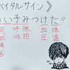 バイタルサインのゴロ(覚え方)|薬学ゴロ