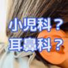 小児科に行くべきか、耳鼻科に行くべきか