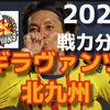 【ギラヴァンツ北九州】2020移籍・スタメン・戦力分析(3/13時点)