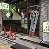 関東在住の時に通っていた喫茶店「ルノアール」