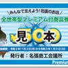 ◆三重県(名張商工会議所):「全世帯型プレミアム付商品券と子育て応援商品券事業」11/2~◆