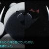 2月14日の雑記 アニメ版ダンガンロンパ3を見終える