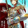 【ラノベ感想】『転生した剣聖は遊び人としてスローライフを送りたい』1巻の感想