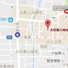 大将軍八神社へのアクセス。京都駅からの行き方。