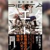藤野可織著『ピエタとトランジ<完全版>』80歳の女子高生が「死ねよ」「お前が死ねよ」と…