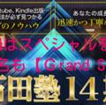 石田塾のスペシャルコース【Grand Stage】を紹介します