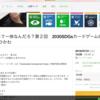 旭川市でSDGsカードゲーム×QFT ハテナソンを開催します!(21 Jul 2018)
