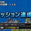 DQMSL 大魔宮の試練 Lv5のミッション「???系だけのパーティでクリア」「ゴメちゃんを入れてクリア」を同時に達成しました。