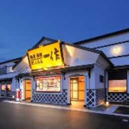 いっさく 長岡東店