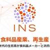 食料品業界に特化したオススメのコイン「INS」をご紹介します!