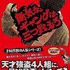 陽気なギャングが世の中を救う、伊坂幸太郎「陽気なギャング」シリーズ最新刊の紹介